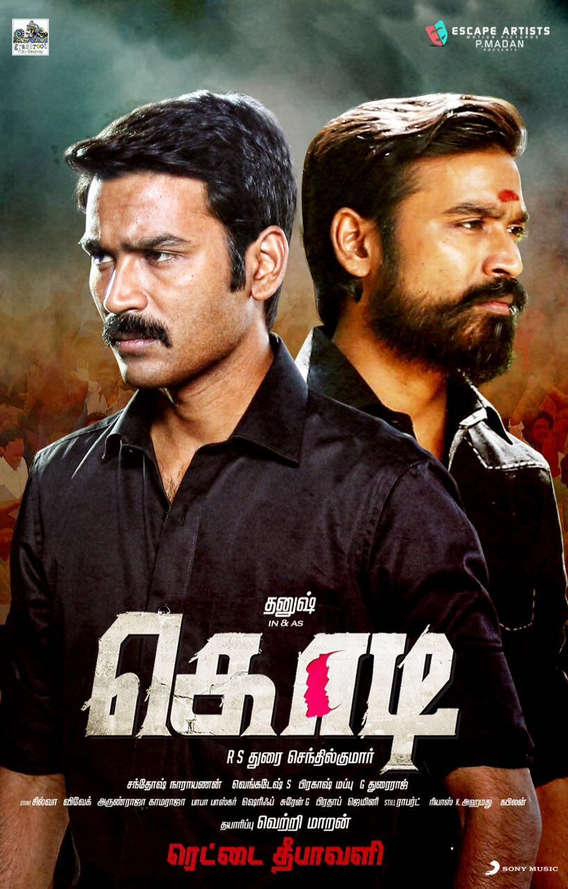 catch the first look of dhanush upcoming movie kodi directed by rsduraisenthilkumar