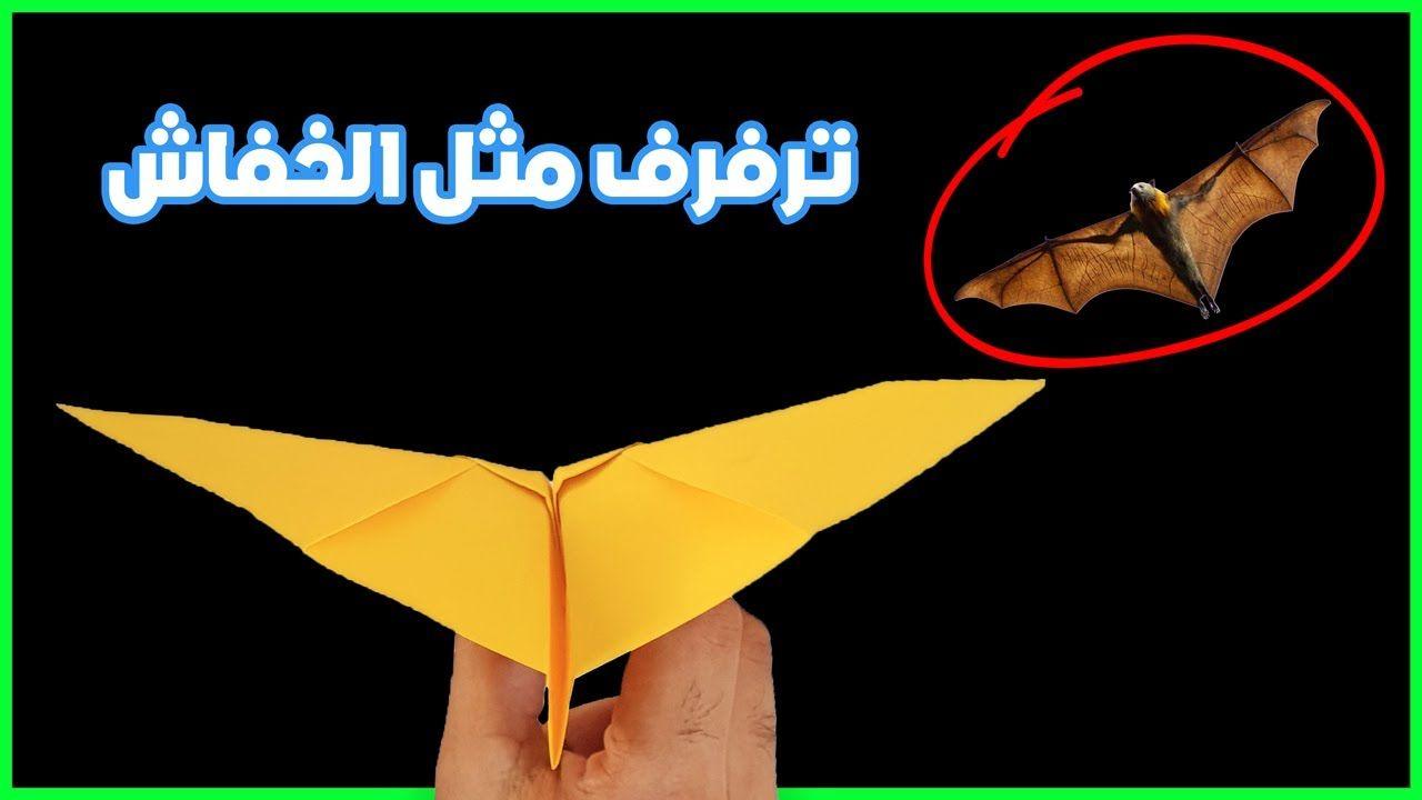 كيف تصنع طائرة ورقية تشبه الخفاش تطير بعيدا ولا تسقط Poster Movie Posters Movies