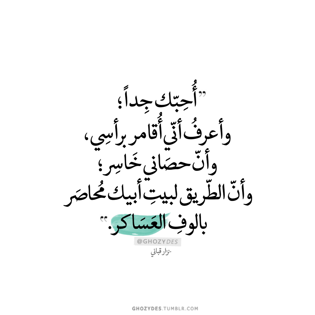 آية و حكمة Ghozydes أحبك جدا واعرف اني اقامر براسي وان Pretty Words Words Arabic Calligraphy