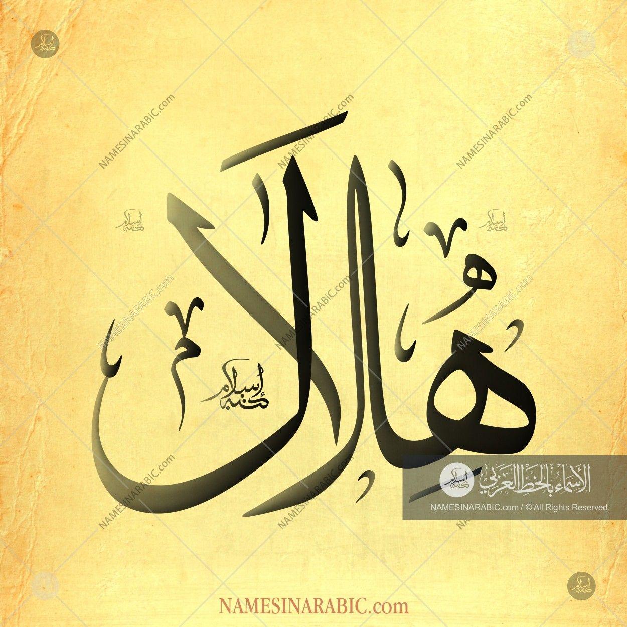 Hilal هلال Names In Arabic Calligraphy Name 1839