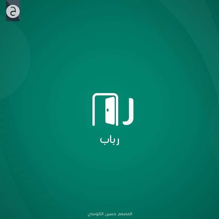 Pin by Dhuha Alkaragholi on Names | Funny arabic quotes ...