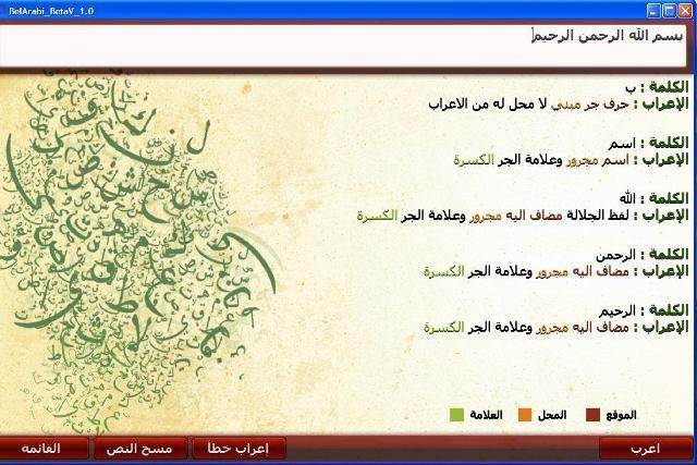 برنامج الإعراب أكتب الجملة ليعربها لك البرنامج كاملا Arabic Alphabet For Kids Alphabet For Kids Arabic Alphabet