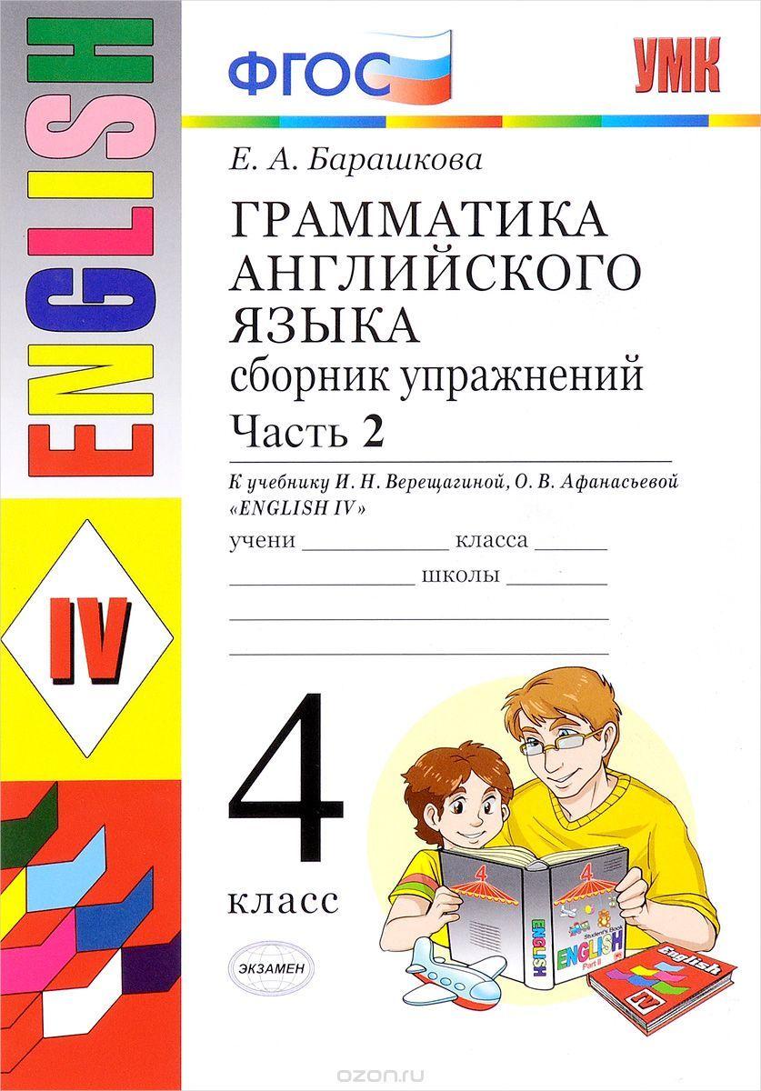Решение по русскому языку 8 класс малыхина онлайн без скачивания