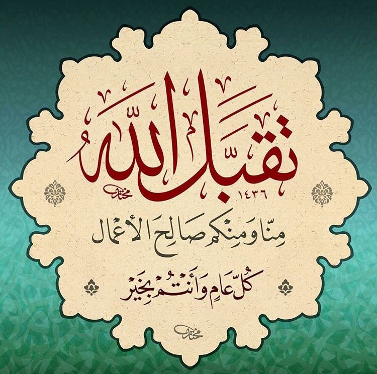 Arabiccalligraphy Islamic Art Calligraphy Islamic Calligraphy Calligraphy Art