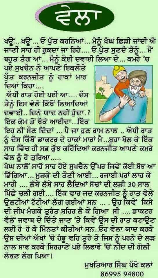 Punjabi quotes | Proud ♥♡ PUNJABI ♡♥ | Punjabi quotes, Quotes