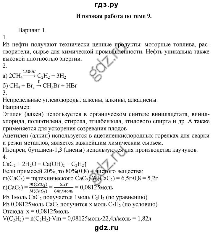Итоговая работа по химии 1 а.м радецкий решение 8 класс
