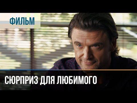 Сюрприз для любимого (2014) смотреть онлайн или скачать фильм.