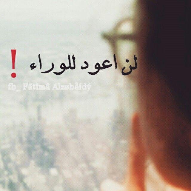 تصميمي Fb Fatima Alzobaidy Quotes Sayings Lyrics
