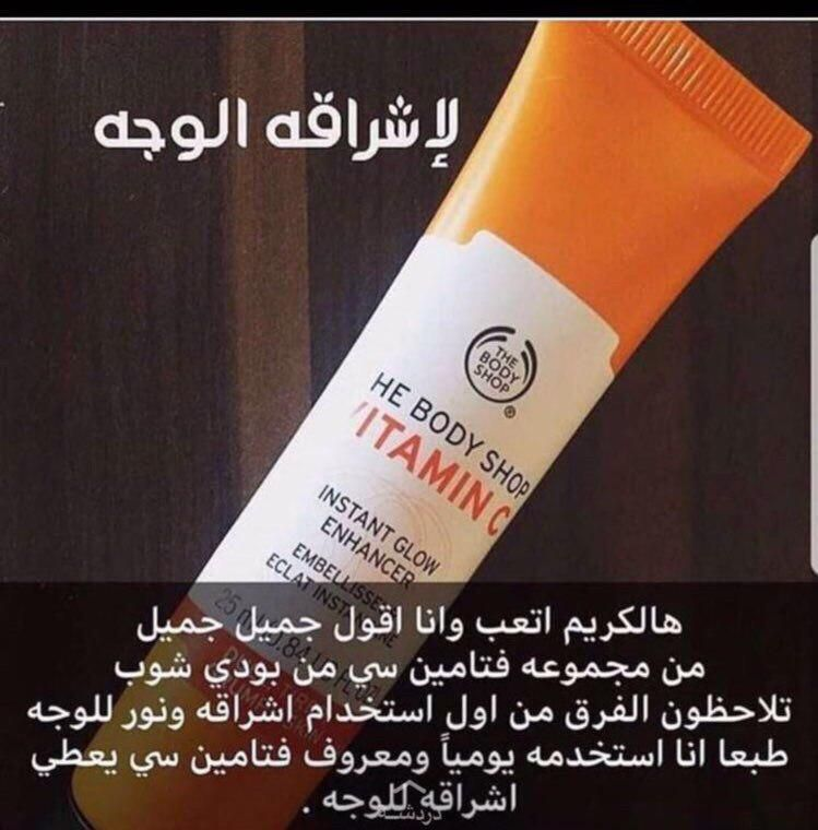 كريم مجموعة فيتامين سي لنظارة واشراقة الوجه Beauty Skin Care Routine Body Skin Care Skin Treatments