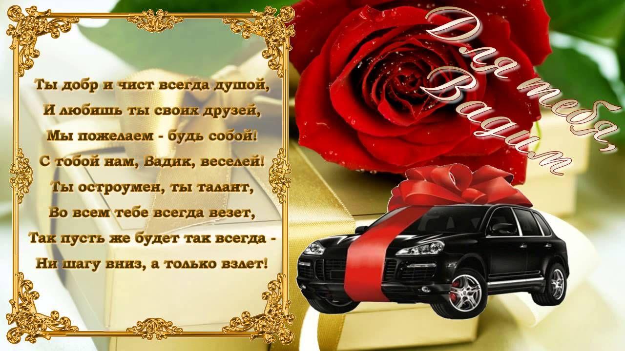 Стакан, день рождения мужчине поздравление открытки с именем вадик