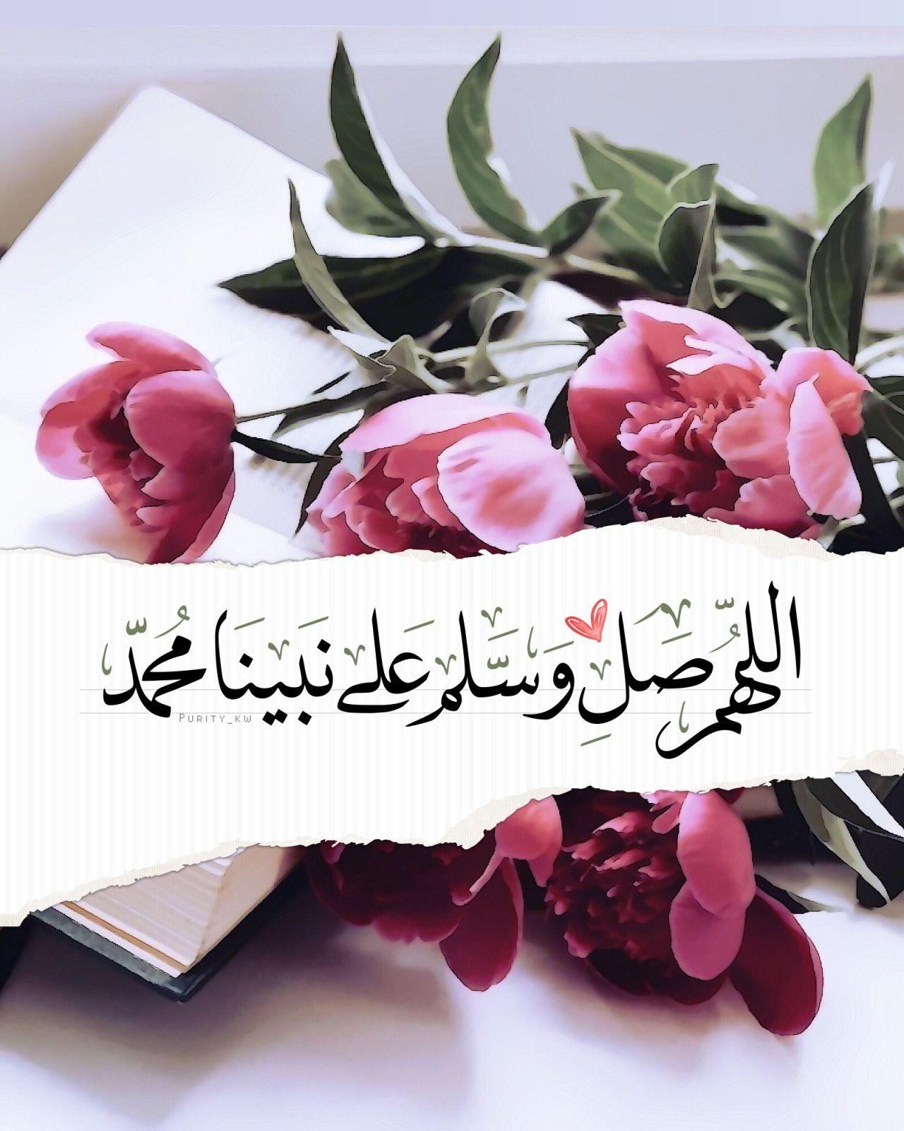 Pin On اللهم ص ل على محمد