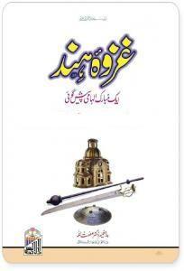 Ghazwa-e-Hind Urdu Pdf
