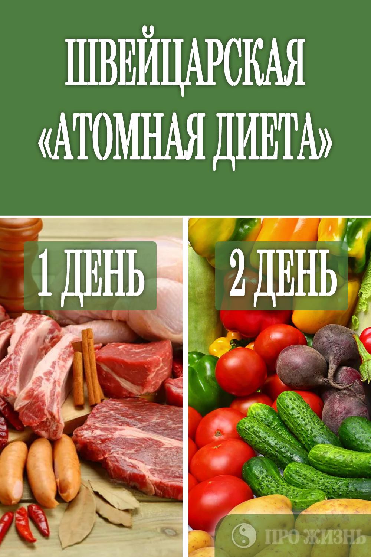 Атомная диета рецепт