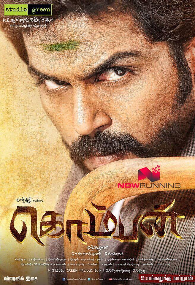 Komban Tamil Movie Gallery Picture Movie Stills Photos Picture Movie Tamil Movies Still Picture