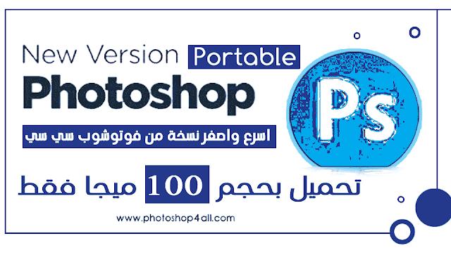 تنزيل فوتوشوب سي سي الجديد أسرع وأصغر نسخة بحجم 100 ميجا يعمل على ويندوز 7 و 10 Download Adobe Photoshop Photoshop Allianz Logo