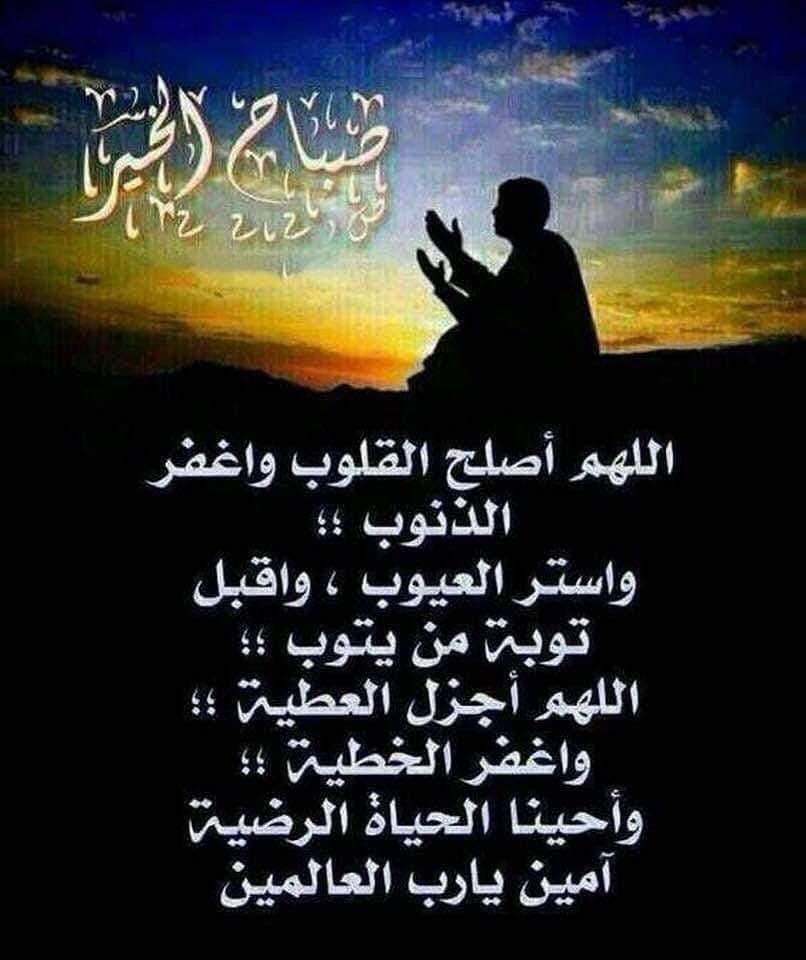 اللهم إني أسألك يا فارج الهم و يا كاشف الغم يا مجيب دعوة المضطرين يا رحمن الدنيا يا رحيم Good Morning Friends Quotes Quran Quotes Love Good Morning Arabic