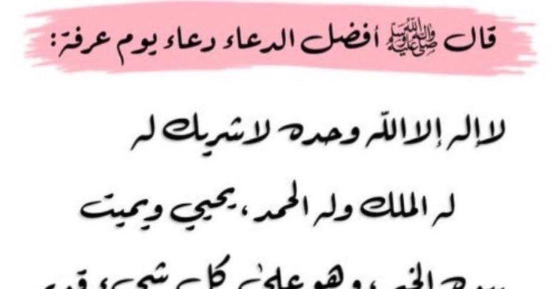 دعاء يوم عرفة وأدعية رمضان 100 دعاء من الأدعية المستجابة بإذن الله Arabic Calligraphy Calligraphy