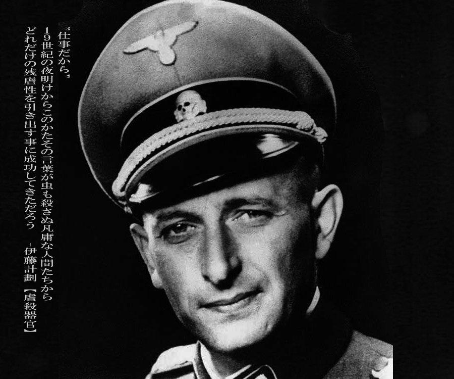 """アドルフ・アイヒマン ナチス政権下の親衛隊将校。 """"命令""""に ..."""