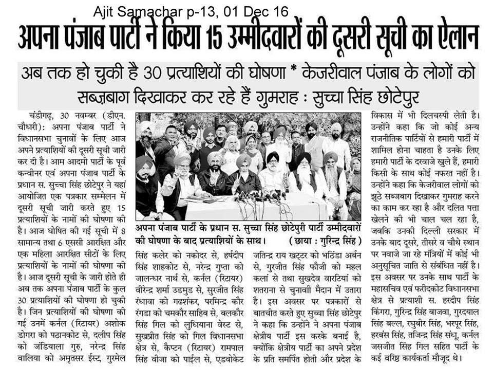 Aapna Punjab Party Released Second List Of Their Candidates #punjab #aap #aamaadmiparty #delhi #arvindkejriwal #volunteers  #chhotepur