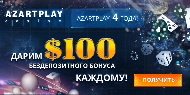 фото Бонус azartplay casino