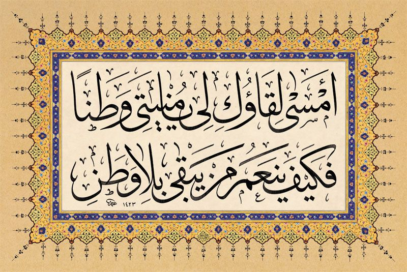 OZCAY Arapça Beyit in 2020 Islamic wallpaper, Islamic