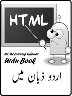 HTML Book In Urdu PDF | Html book, Computer books, Books free download pdf