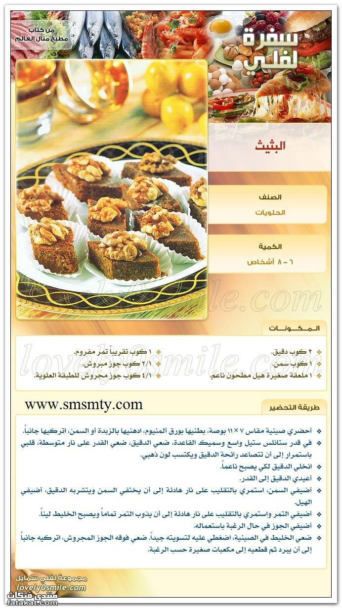 Image From Http Www Qassimy Com Up Users Qassimy Manal Alalem Cookbook Recipes Cooking 26 Jpg Cooking Recipes Cooking Cookbook Recipes
