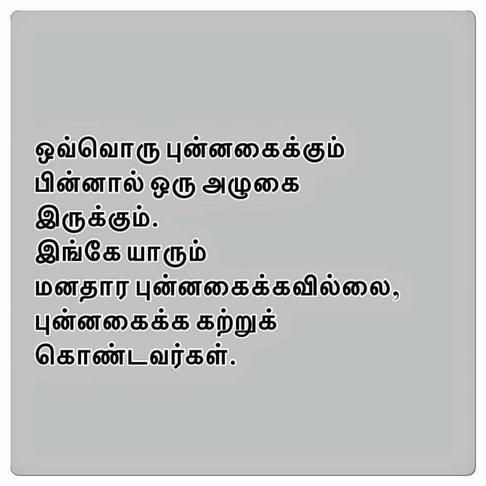 Real Life Poems Quotes True Words  ஹைக்கூ  குறுங்கவிதைகள்  Tamil