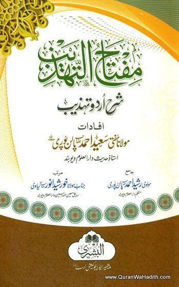 Miftah ul Tahzeeb, Sharah Tehzeeb Al Mantiq, مفتاح التہذیب