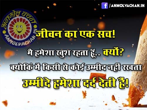Jeevan Ka Sach In Hindi Best Happy Quotes On Life Quotes Hindi