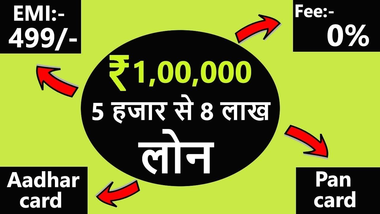 Instant Personal Loan Personal Loan Apply Online India Personal Loan In 2020 Personal Loans How To Apply Person