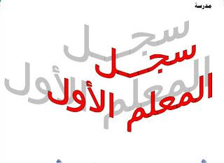 ويوجد توزيع المنهج والأنشطة للغة العربية وسجل الزيارات والمتابعة ومتوفر سجل متابعة المعلمين داخل الفصل وإقرار الانتهاء من المنهج Arabic Calligraphy Calligraphy