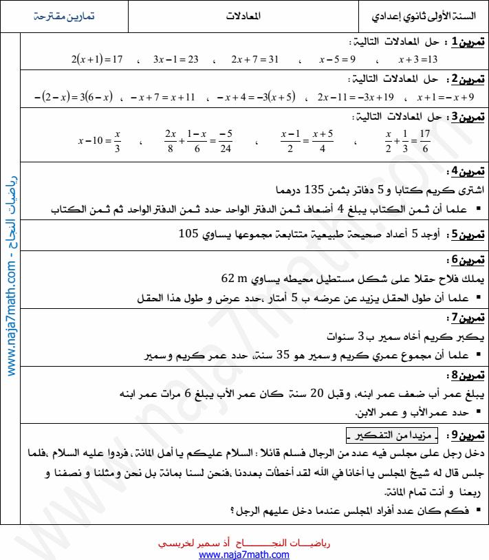 يتضمن الموضوع تصحيح سلسلة تمارين المعادلات حيث تتضمن معادلات من الدرجة الأولى بمجهول واحد و مسائل يتم حلها باستعمال المعادلات Math Math Equations Sheet Music