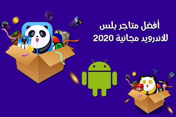 تنزيل متاجر بلس للاندرويد أفضل متجر بلس للاندرويد 2020 لتنزيل برامج بلس معدلة بروابط مباشرة Best Android Android Character