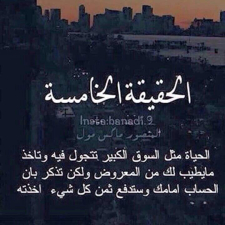 الحقيقه الخامسه Love Words Words Arabic Quotes