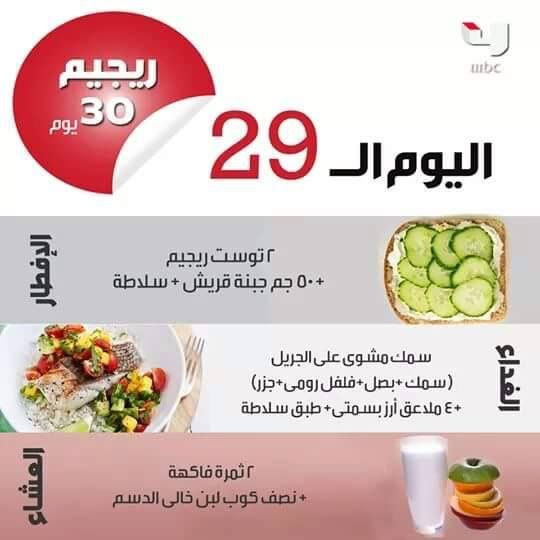 Pin By وردة ذهبية On حمية ورياضة Healty Diet 30 Day Diet Health Facts Food