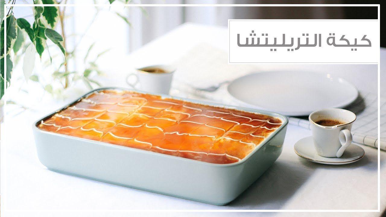 72f1f0e13 كيكة الحليب والكراميل التركية التريليتشا - Turkish Style Tres Leches -  Trileçe Tatlısı