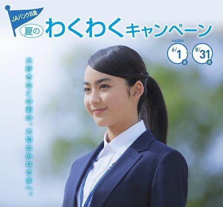 夏のわくわくキャンペーン Jaバンク兵庫 平祐奈 夏 キャンペーン