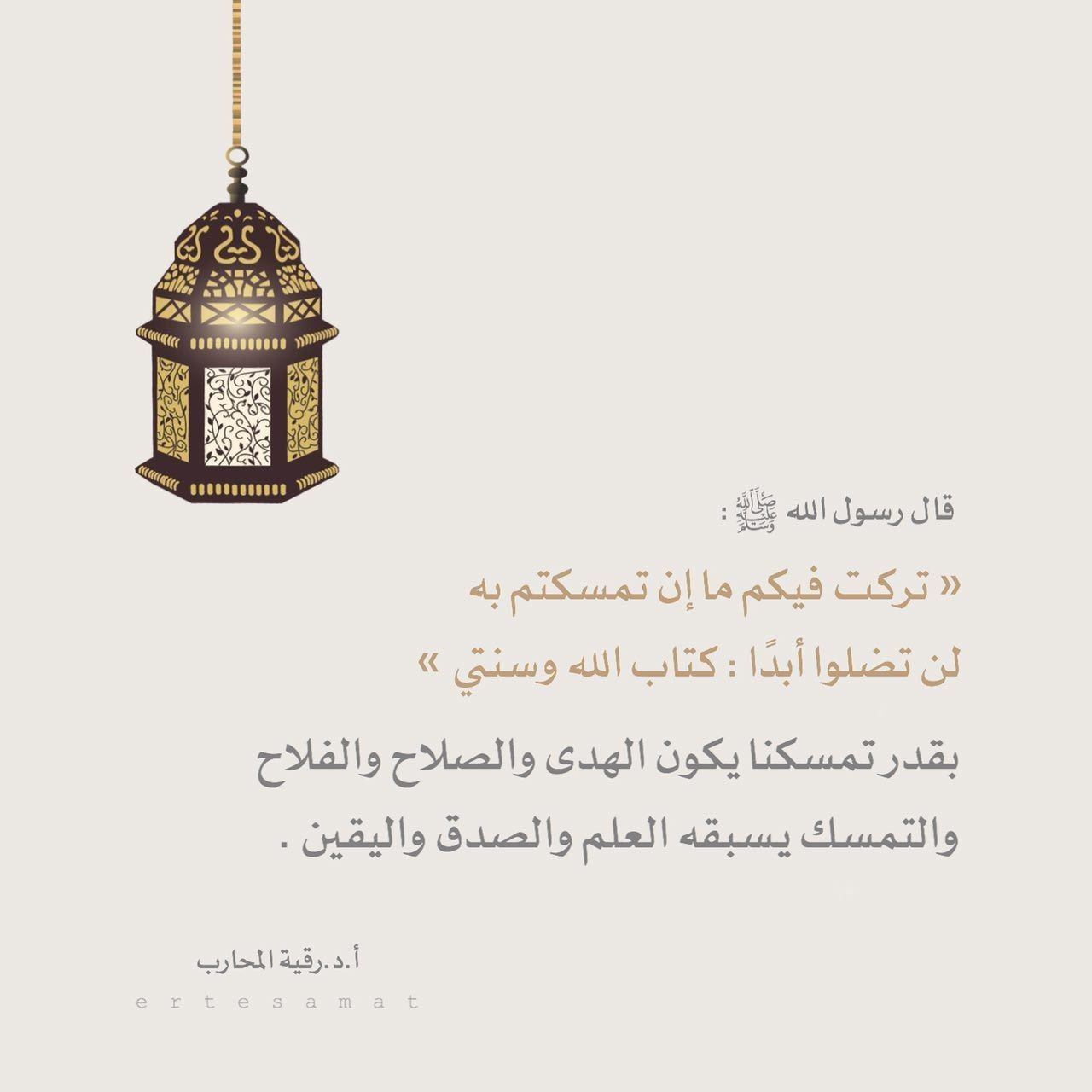 Pin By Sos Q8 On اسلامي Islamic Architecture Islamic Quotes Place Card Holders