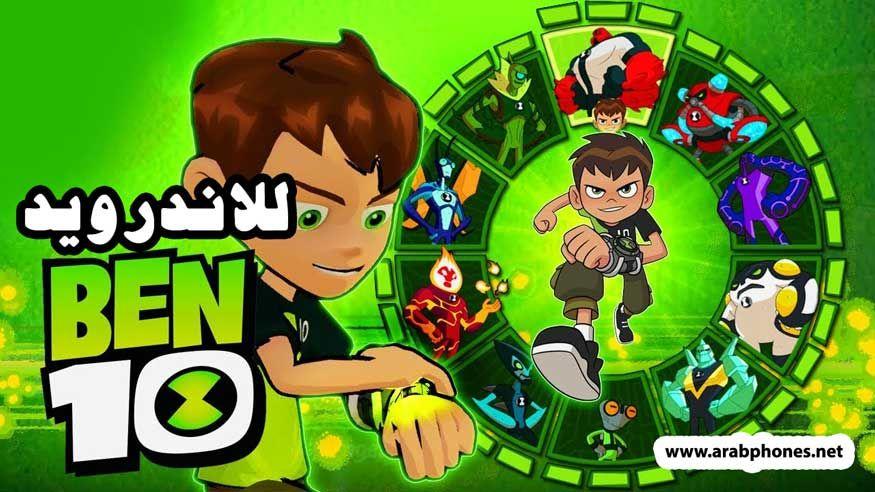 تحميل لعبة بن تن Ben 10 Xenodrome مهكرة للاندرويد Cartoon Network Videos Cartoon Network Ben 10