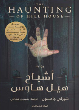 أشباح هيل هاوس Pdf Books Reading Arabic Books Books