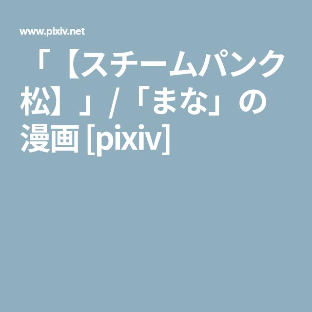 スチーム パンク 松 pixiv 漫画