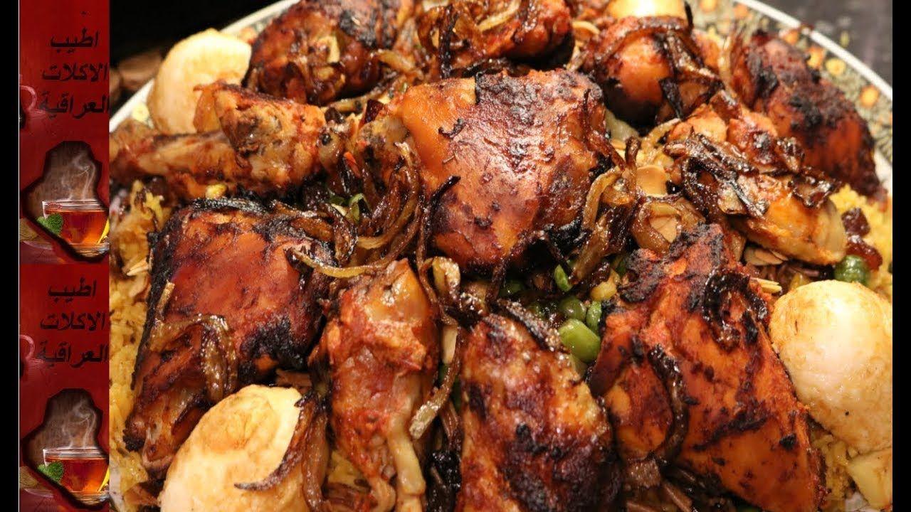 تبسي الدجاج بالفرن مع البرياني بطعم رهيب اطيب الاكلات العراقية Food Chicken Chicken Wings