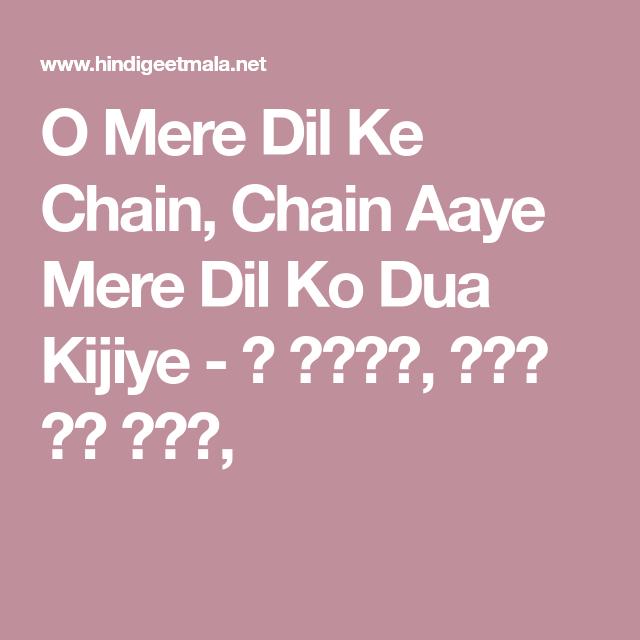 O Mere Dil Ke Chain, Chain Aaye Mere Dil Ko Dua Kijiye