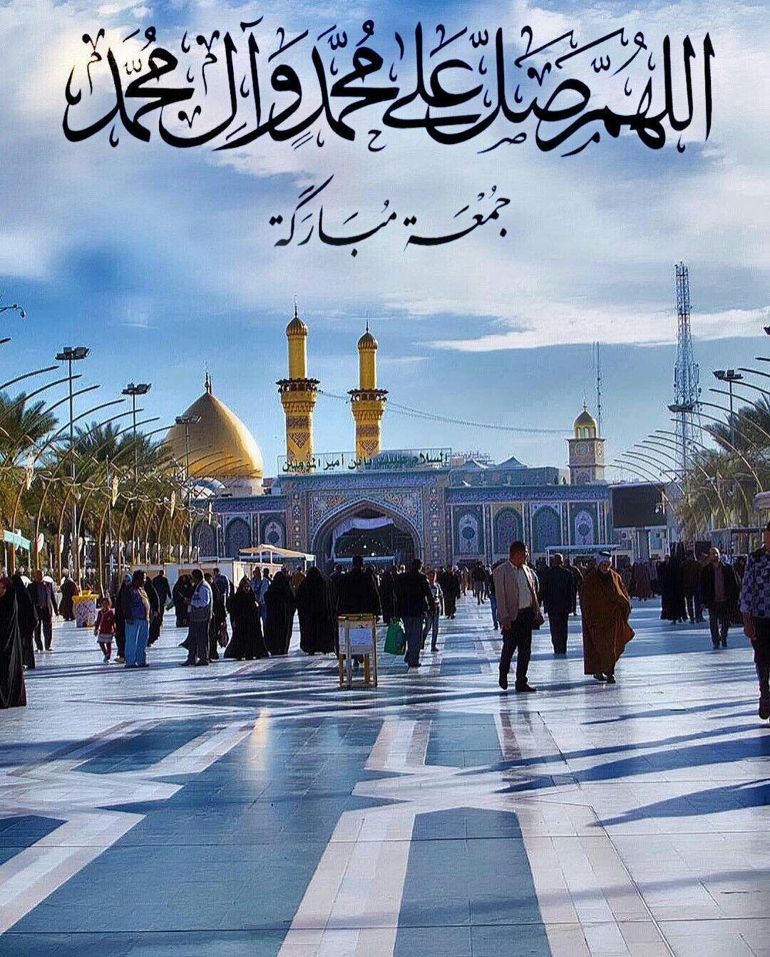 اللهم صل على محمد وال محمد Jumma Mubarak Quotes Juma Mubarak Jumah Mubarak