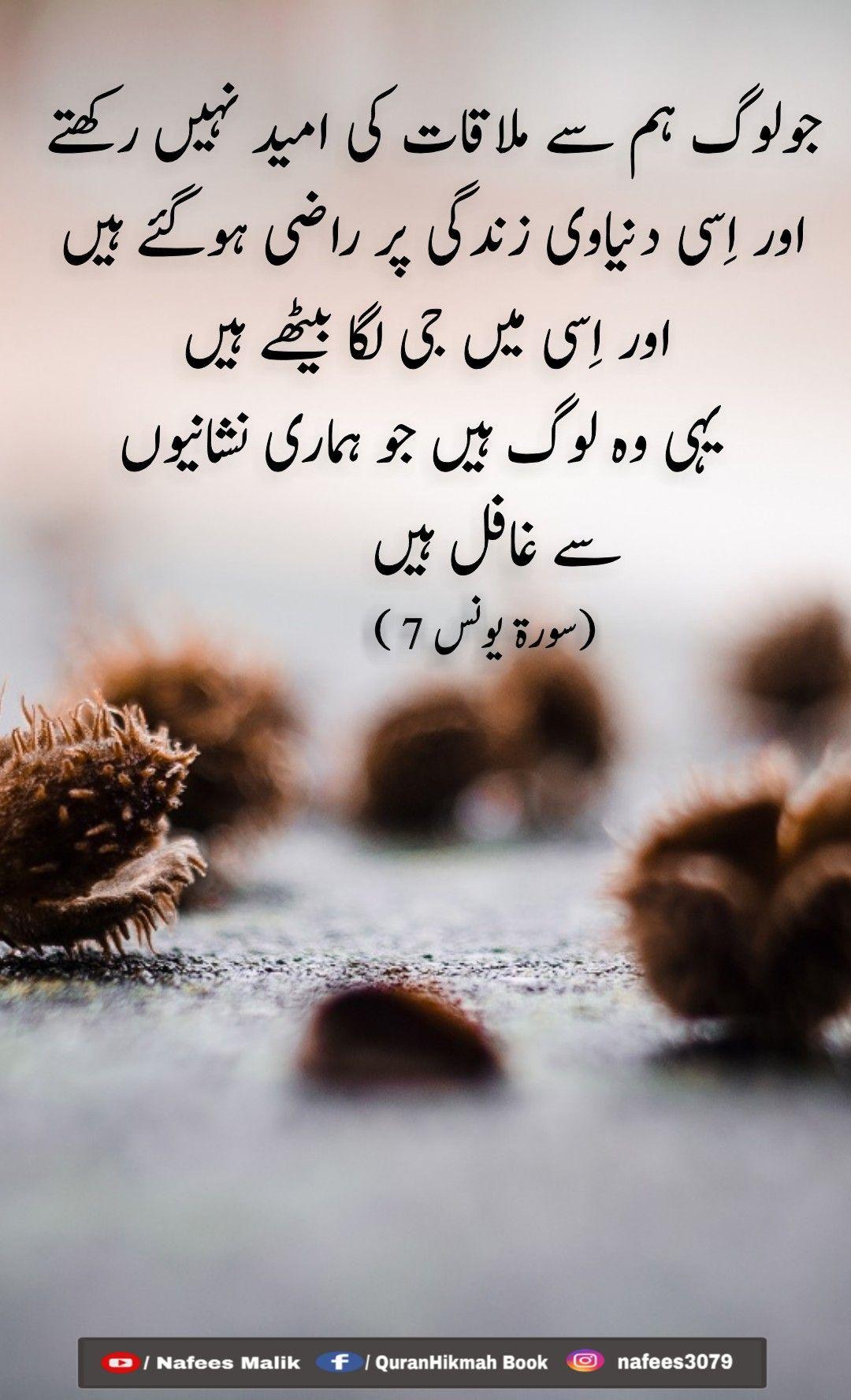 Pin By Quran Urdu On Nafees Malik Quran Urdu Aya Quran Quotes