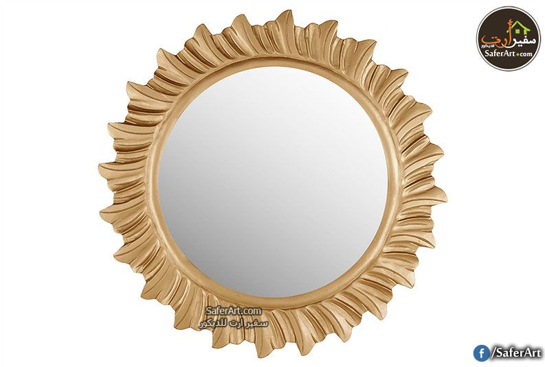 مراية حائط الشمس سفير ارت للديكور Sea Mirror Mirror Wall Circular Mirror