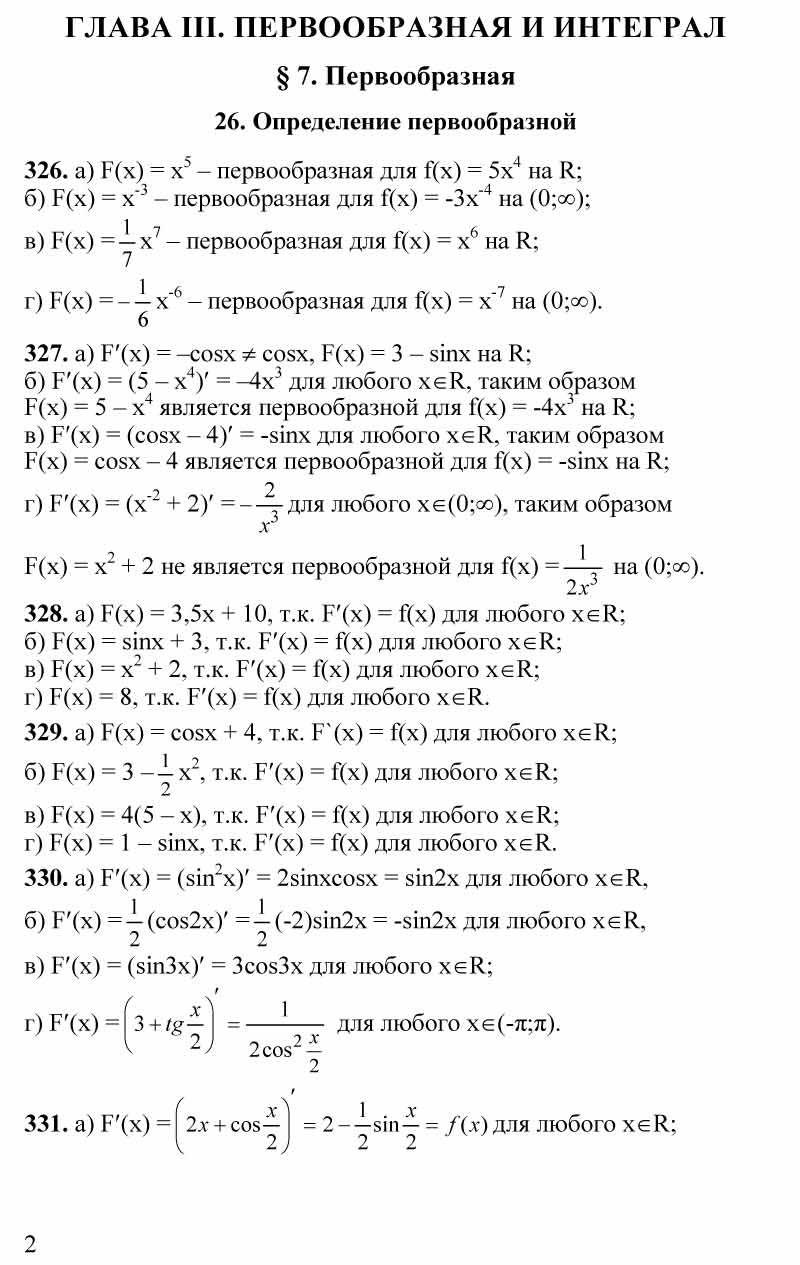 Русский язык 4 класс часть 2 р.н.бунеев скачать