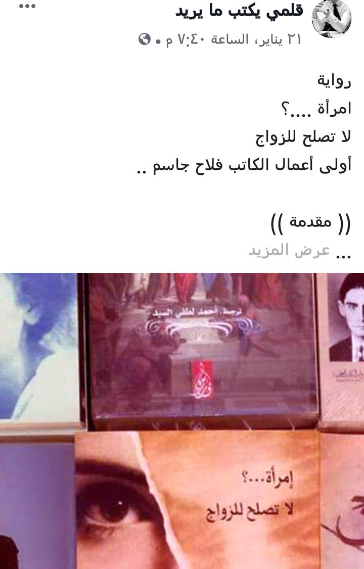 Pin On خواطر الكاتب فلاح العربي