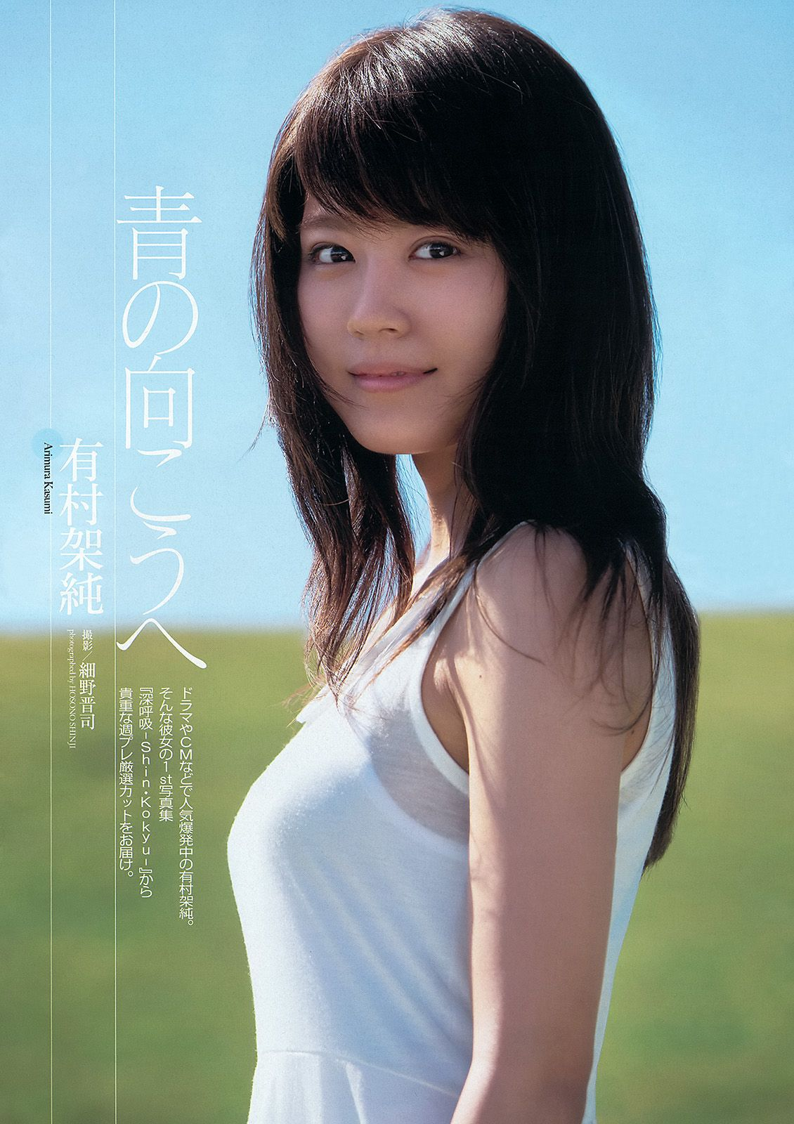 arimura kasumi cm 有村架純kasumi_arimura Arimura Kasumi, Cool Girl, Japanese Girl, Asian Beauty